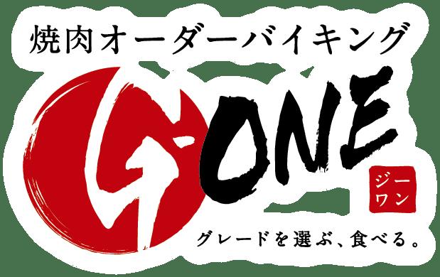 焼肉オーダーバイキング G-ONE